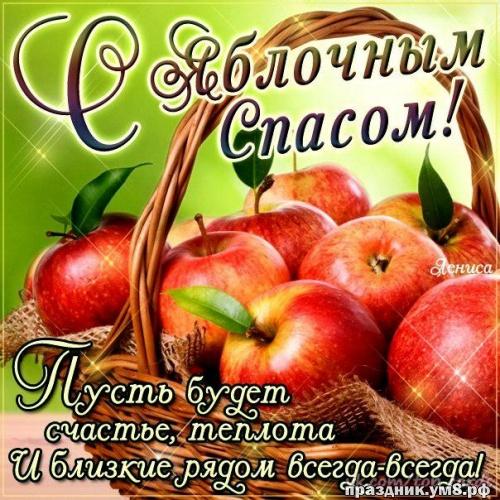 Найти талантливую картинку на яблочный спас, красивые открытки с яблочным спасом, пожелания своими словами! Переслать на ватсап!