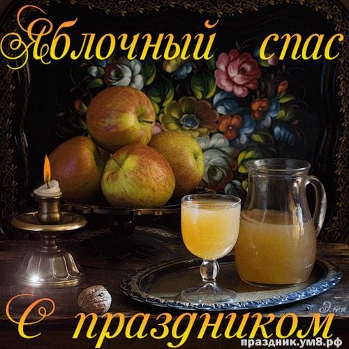 Скачать бесплатно чуткую открытку с яблочным спасом, лучшие картинки на яблочный спас, с праздником! Отправить по сети!