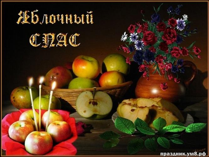 Скачать бесплатно оригинальную открытку с яблочным спасом, красивые пожелания, яблоки! Отправить на вацап!