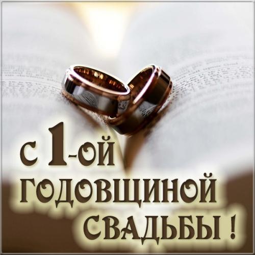 С ситцевой свадьбой 1 год