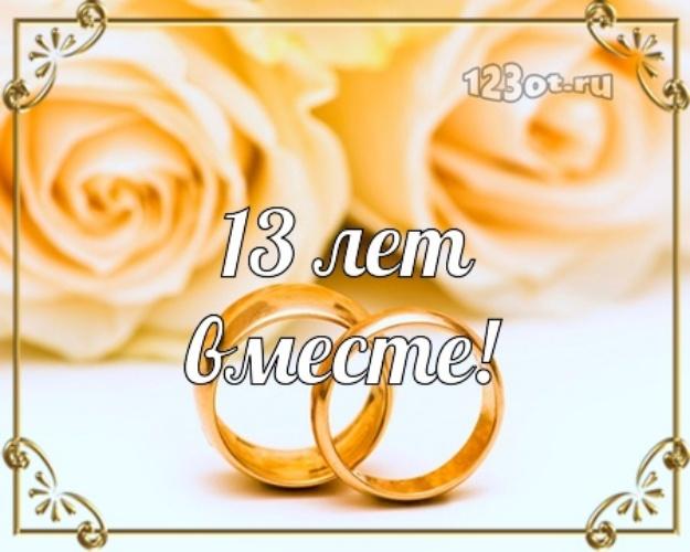 Днем, 9 лет свадьбы фото открытки