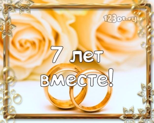 С медной свадьбой 7 лет