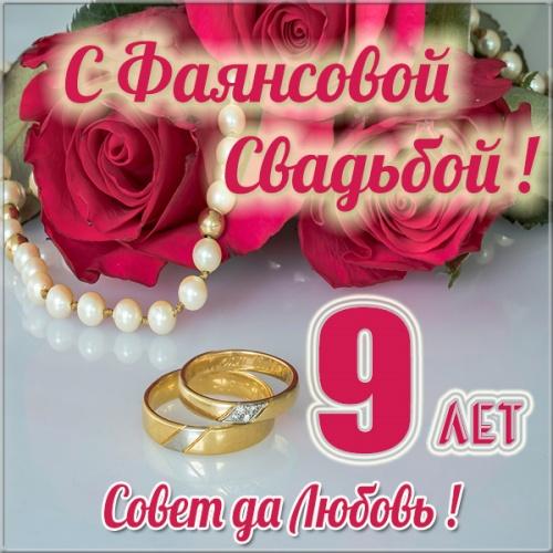 С фаянсовой свадьбой 9 лет