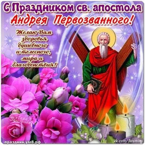 День Апостола Андрея Первозванного