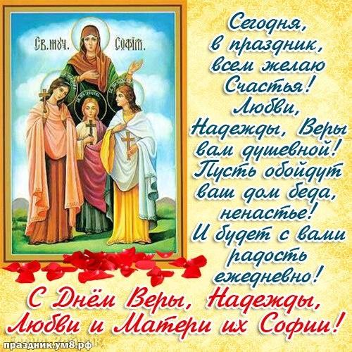День Веры, Надежды и Любви