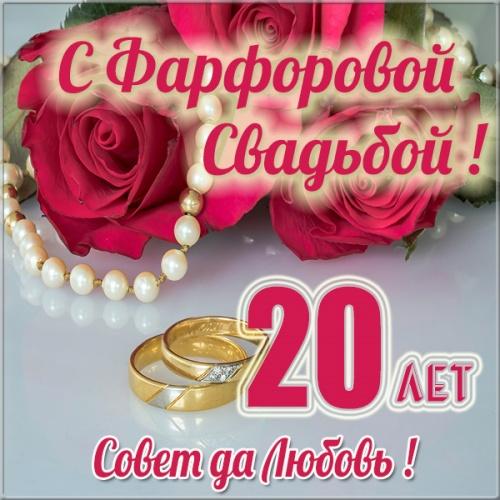 С фарфоровой свадьбой 20 лет