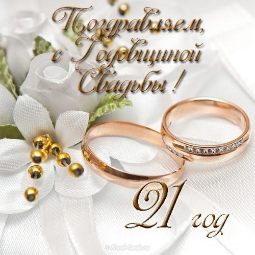 С опаловой свадьбой 21 год