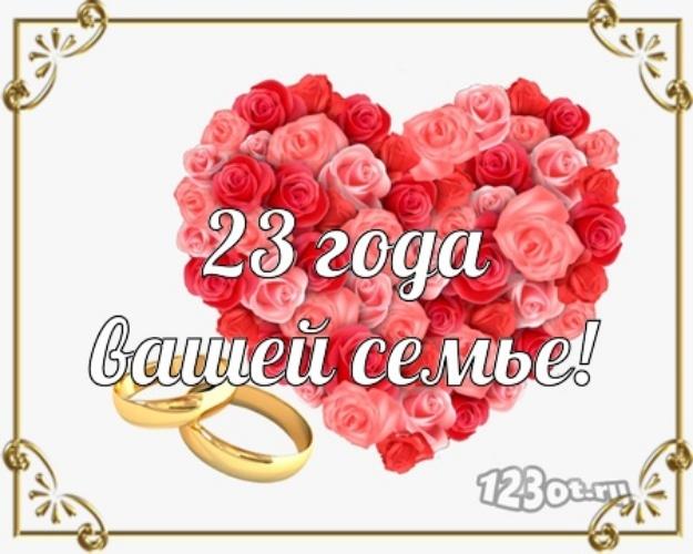 С берилловой свадьбой 23 года