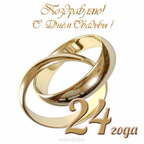 С атласной свадьбой 24 года