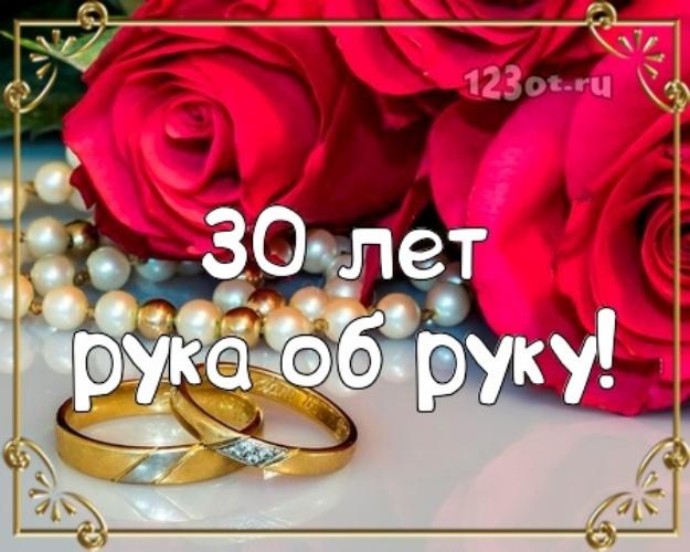 С жемчужной свадьбой 30 лет