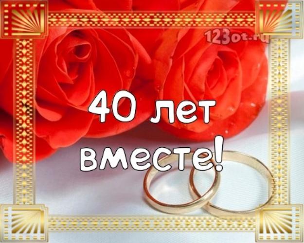 С рубиновой свадьбой 40 лет
