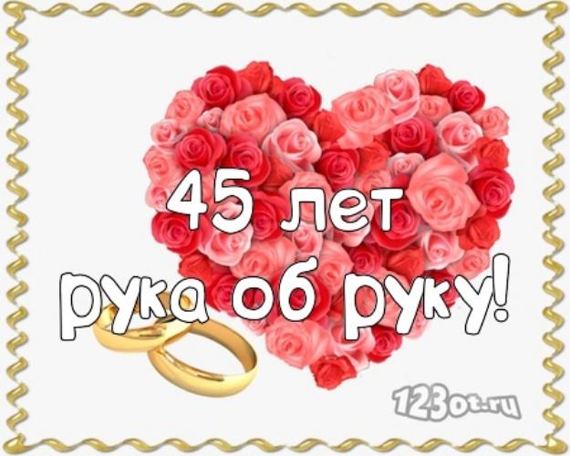 С сапфировой свадьбой 45 лет