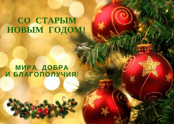 Старый новый год! Со старым новым годом (НГ)!