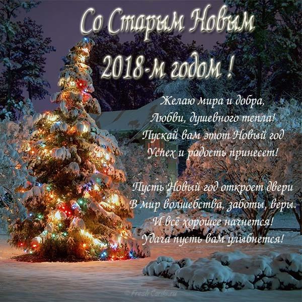 Красивая картинка, анимация счастливого старого нового года