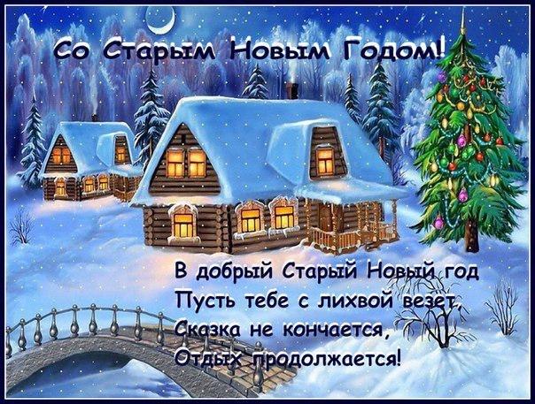 Красивая картинка, гифка на праздник старый новый год