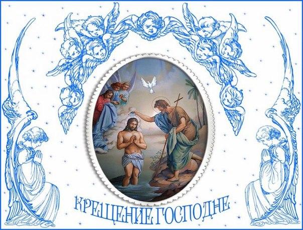 Блестящая картинка, gif с крещением Господа нашего Иисуса Христа