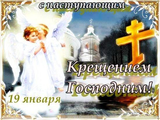 Блестящая картинка, гифка с 19 января, с крещением
