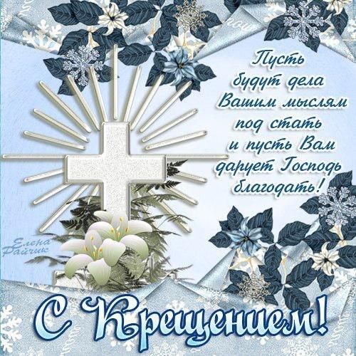 Блестящая открытка, анимация с крещением Господним