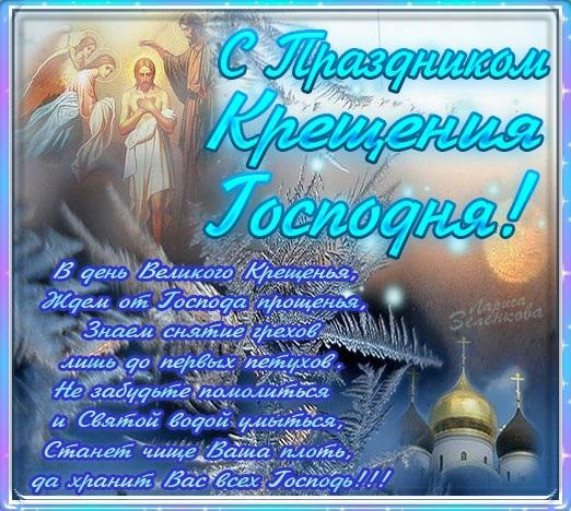 Блестящая открытка, гиф с 19 января, с крещением