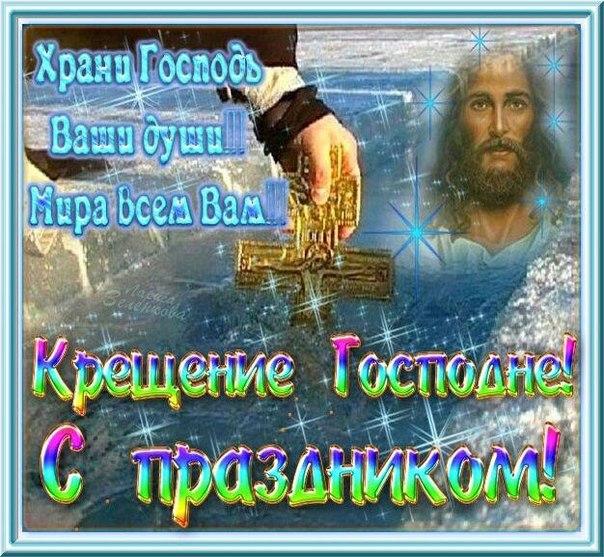 Блестящая открытка, gif с крещением Господа нашего Иисуса Христа