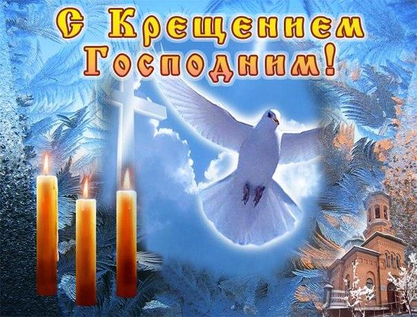 Блестящая открытка, гиф с крещением Господним