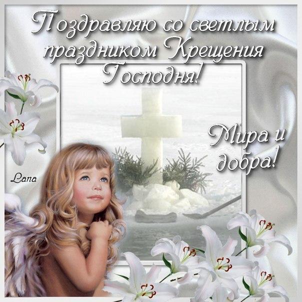 Блестящая открытка, гифка с крещением