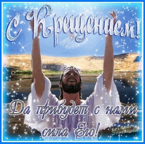 Блестящая открытка, гифка с крещением Господа нашего Иисуса Христа
