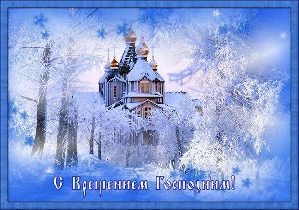 Красивая картинка, gif с 19 января, с крещением