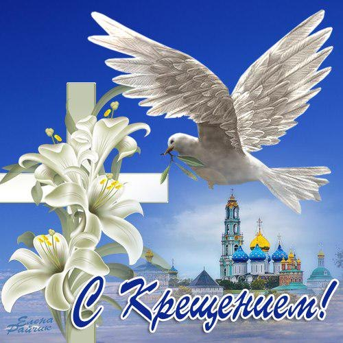 Красивая картинка, gif с крещением Господа нашего Иисуса Христа