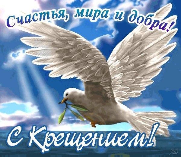 Красивая картинка, гиф с крещением Господа нашего Иисуса Христа