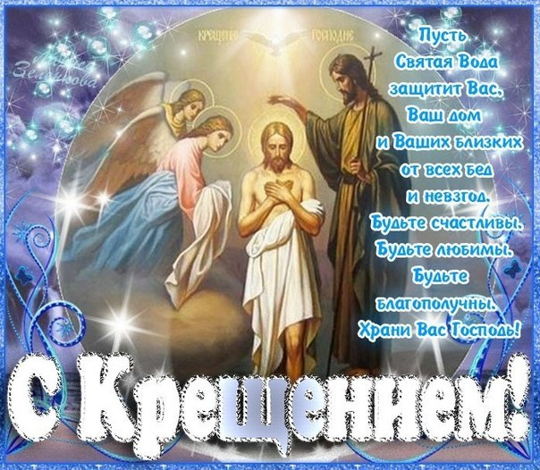 Красивая картинка, гифка с 19 января, с крещением