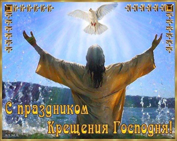 Красивая картинка, гифка с крещением