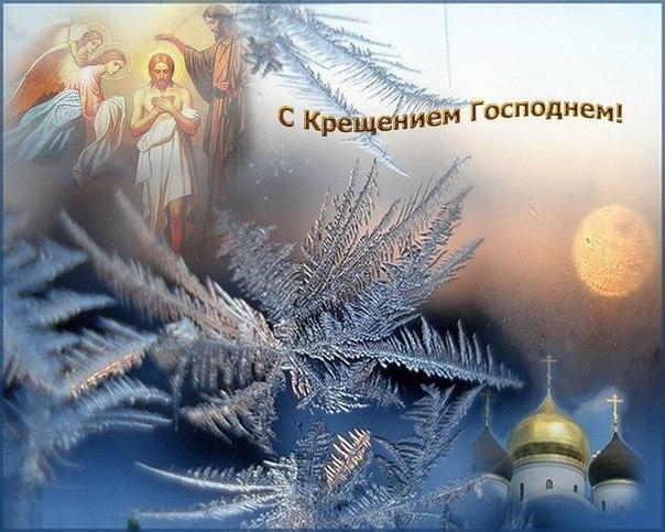 Красивая картинка, гифка с крещением Господа нашего Иисуса Христа