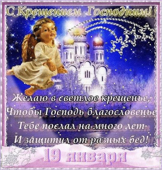 Красивая открытка, анимация с крещением Господним