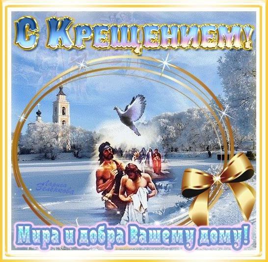 Красивая открытка, gif с 19 января, с крещением