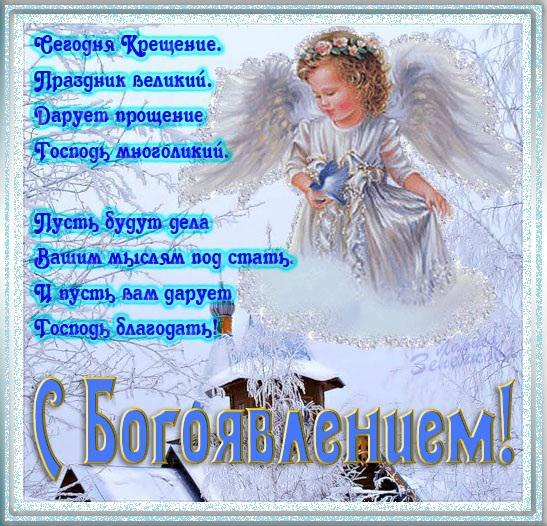 Красивая открытка, гиф с 19 января, с крещением