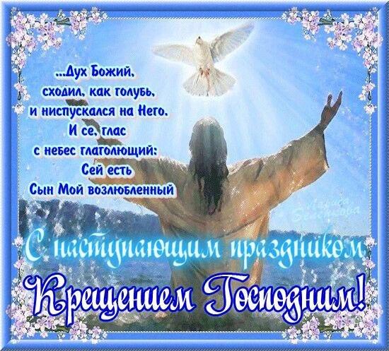 Красивая открытка, gif с крещением