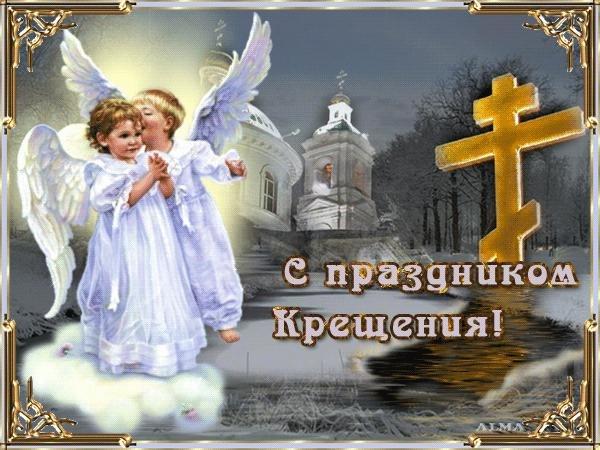 Красивая открытка, гиф с крещением Господа нашего Иисуса Христа