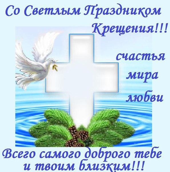 Красивая открытка, gif с крещением Господа нашего Иисуса Христа