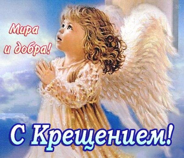 Красивая открытка, гифка с крещением