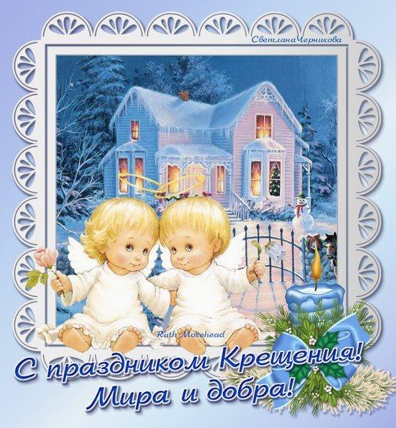 Красивая открытка, гифка с крещением Господним