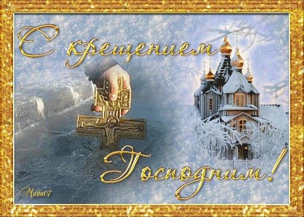 Красочная картинка, анимация с 19 января, с крещением