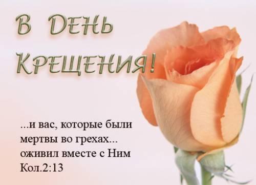 Праздничная открытка, гиф с 19 января, с крещением