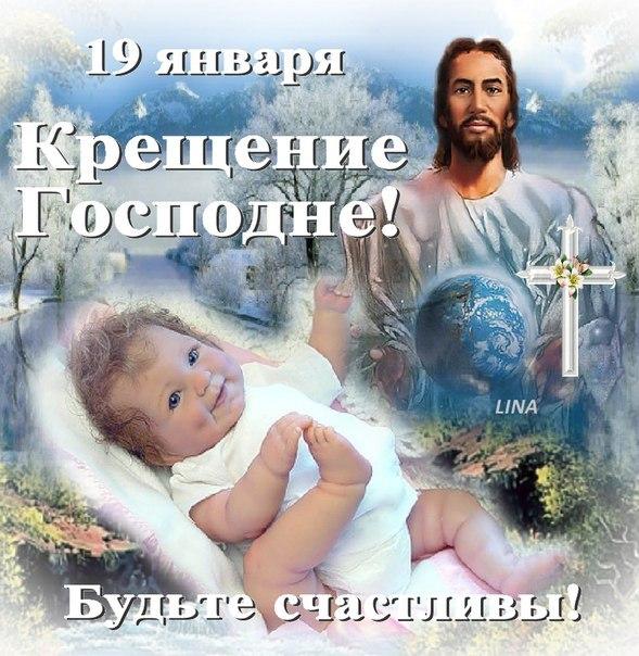 Праздничная открытка, гифка с крещением