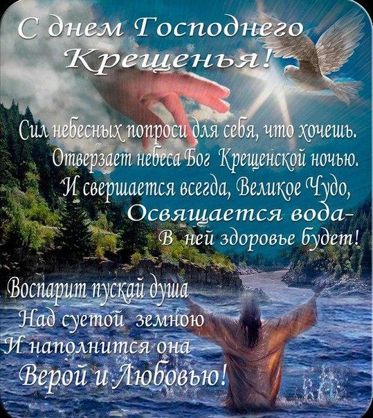 Праздничная открытка, гифка с крещением Господа нашего Иисуса Христа