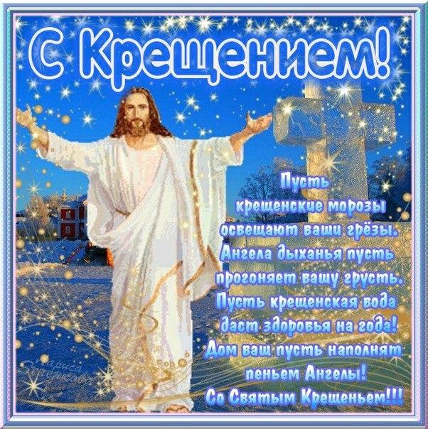 Праздничная открытка, гифка с крещением Господним