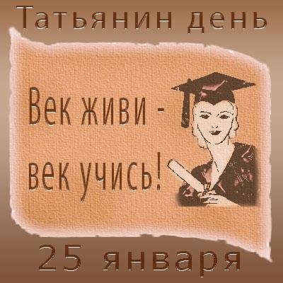 Блестящая картинка, гиф с днем Татьяны, с днем студента