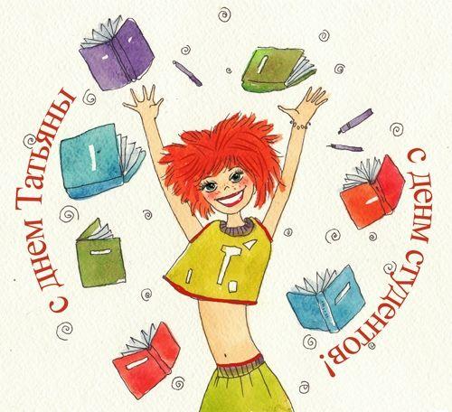Блестящая открытка, анимация на день студента, Татьянин день