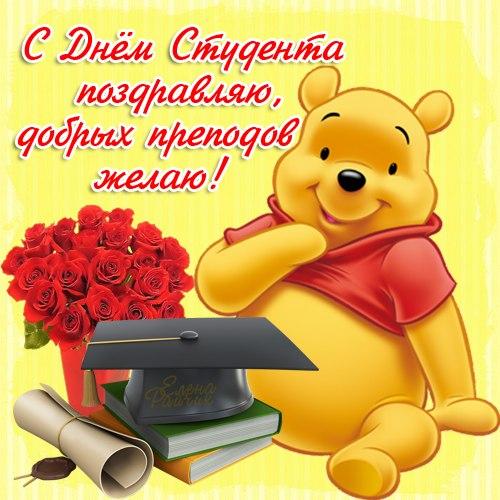 Блестящая открытка, гиф на день студента, Татьянин день