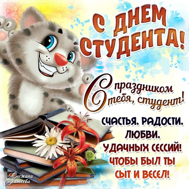 Блестящая открытка, gif с 25 января (Татьянин день и день студента)